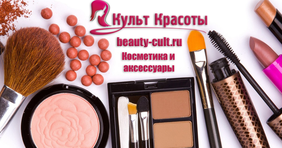 (c) Beauty-cult.ru